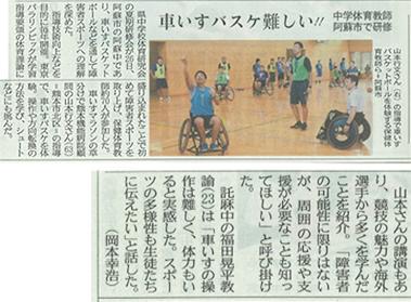 熊本県中学校体育研究会 保健体育指導法講習会報告の画像