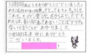 tozaki_kansou01