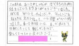 tozaki_kansou02