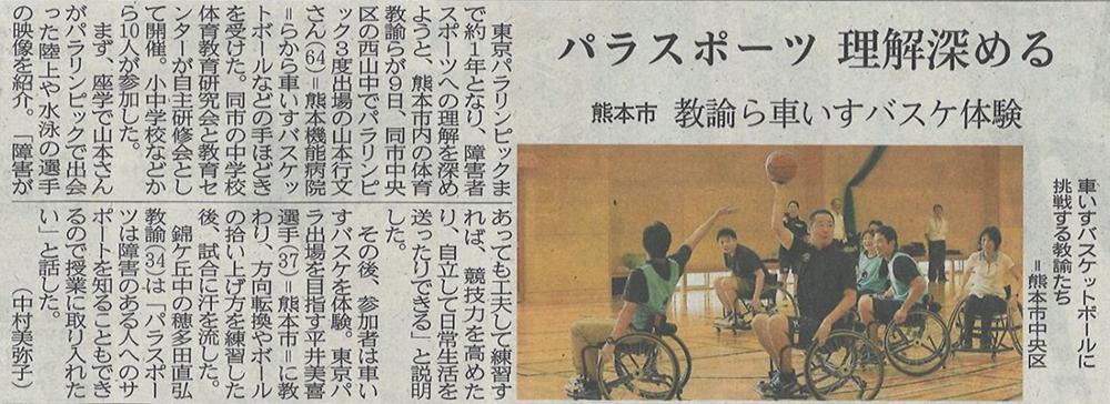Jrhighschooll-taiiku190816-4