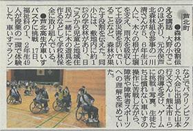 障がい者スポーツ(車いすバスケットボール)体験学習の画像